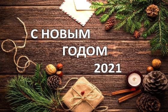 График работ в новогодние праздники 2020-2021.